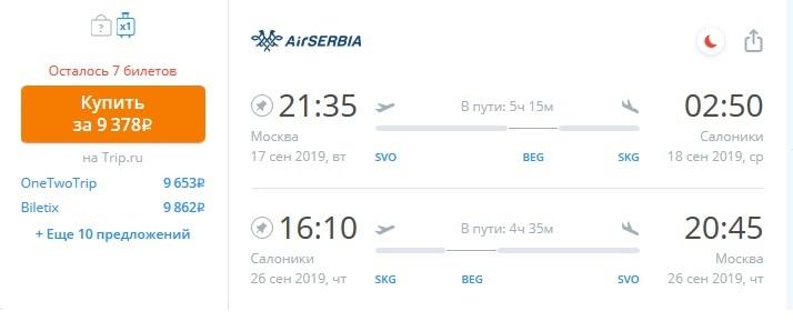 Цены на билеты в Грецию