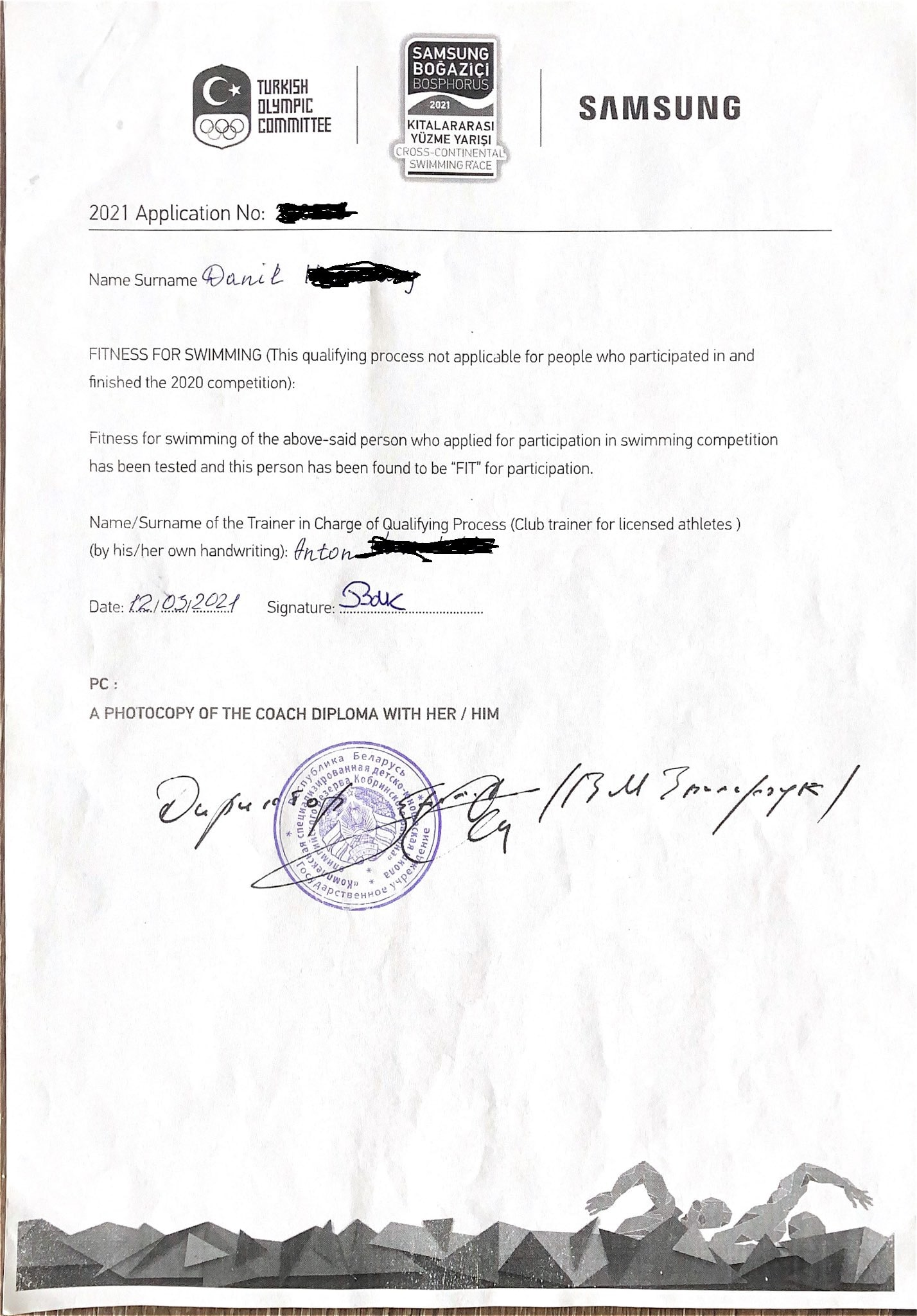 пакет документов на заплыв через босфор